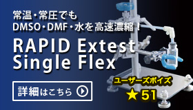 RAPID Extest Single Flex