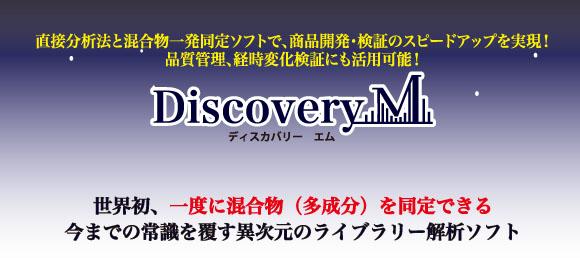 DiscoveryM_1