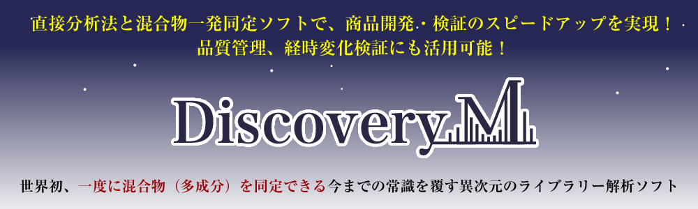 DiscoveryM